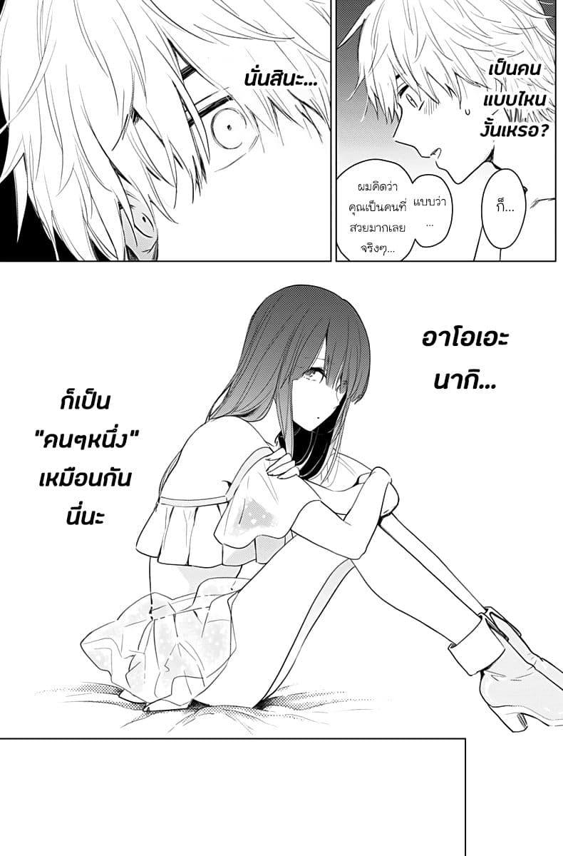 อ่านการ์ตูน Shounen no Abyss ตอนที่ 3 หน้าที่ 20
