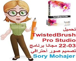 تحميل TwistedBrush Pro Studio 22-03 مجانا برنامج تصميم صور أحترافي للمبتدئين