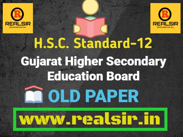 GSEB HSC Question Paper Download