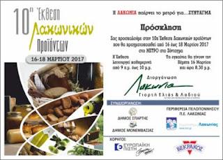 http://www.alevrou.com/2017/03/dekati-ekthesi-lakonikon-proionton-sto-syntagma.html