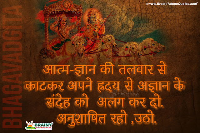 hindi messages, online bhagavad gita quotes hd wallpapers, hindi shayari, bhagavad gita shayari in hindi