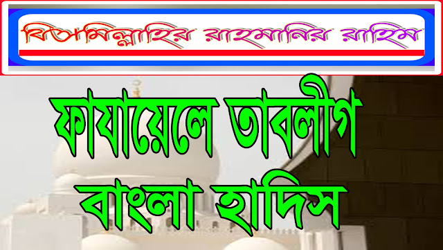 ফাযায়েলে তবলীগ | বাংলা হাদিস | Bangla Hadith