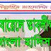 ফাযায়েলে তবলীগ | বাংলা হাদিস | Bangla Hadis