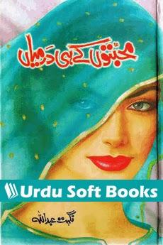 Mohabbaton Kay He Darmiyan Novel by Nighat Abdullah