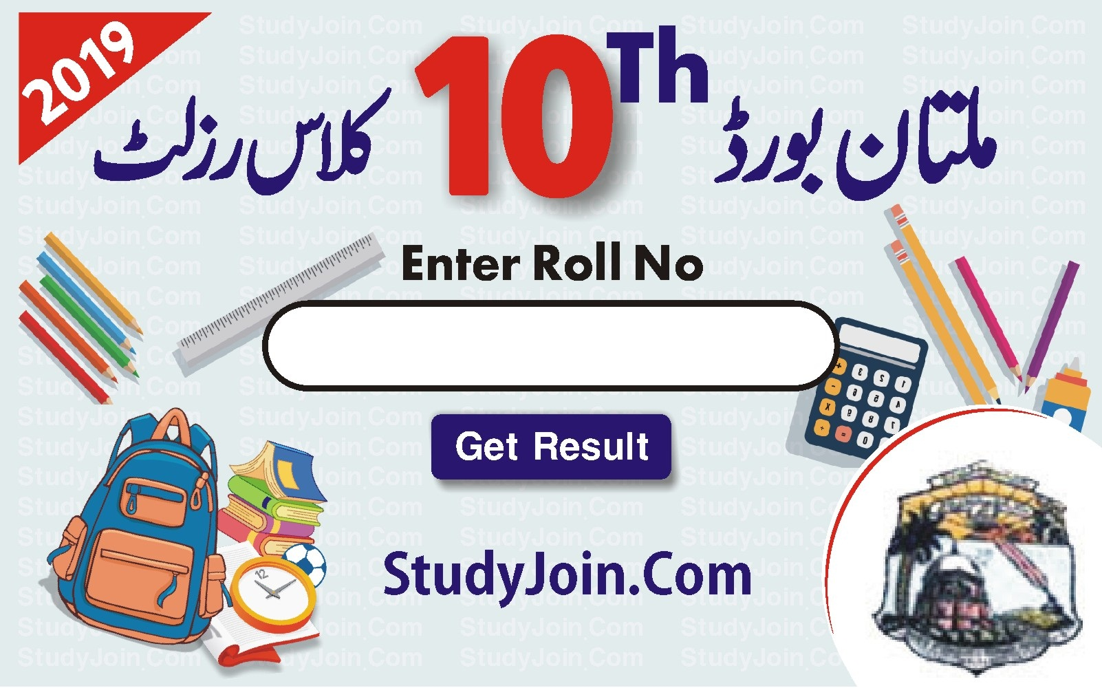bise multan matric result 2019, bise of 10th class multan result, multan board result 10th class 2019, bise multan matric result 2019, bise multan 10th result 2019, bise multan 10th result 2019, bise multan 10th result 2019 date, bise multan 10th result 2019, bise multan 9th result 2019, 10th class result 2019 multan board, multan board result 10th class 2019, bise of 10th class multan result, 10th class result 2019 multan board date