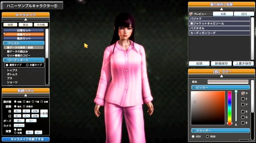 Honey Select (ハニーセレクト) FULL + DLCs | Free Download PC Game