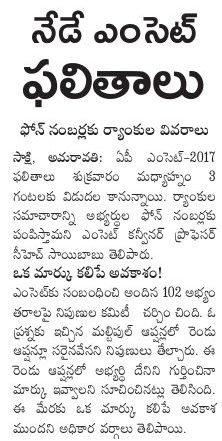 AP EAMCET Results 2017 EAMCET Engineering & Medical Marks, Rank Card @ Sche.ap.gov.in