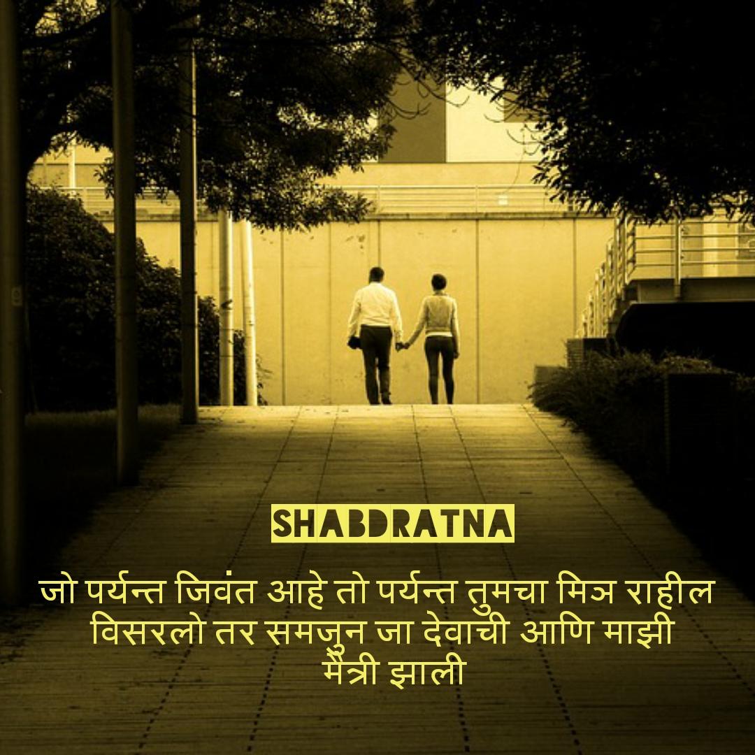 Best Friends Marathi Quotes