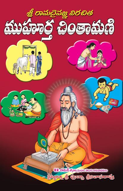 ముహూర్త చింతామణి | Muhurtha Chintamani | GRANTHANIDHI | MOHANPUBLICATIONS | bhaktipustakalu