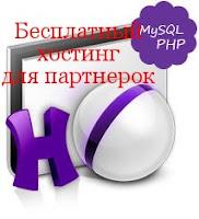 http://www.iozarabotke.ru/2015/12/besplatniy-hosting-dlya-prodvizheniya-vashih-proektov.html