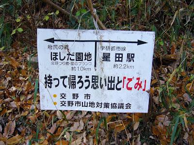 大阪府交野市 星のブランコ・ハイキング 星田駅~ほしだ園地距離看板