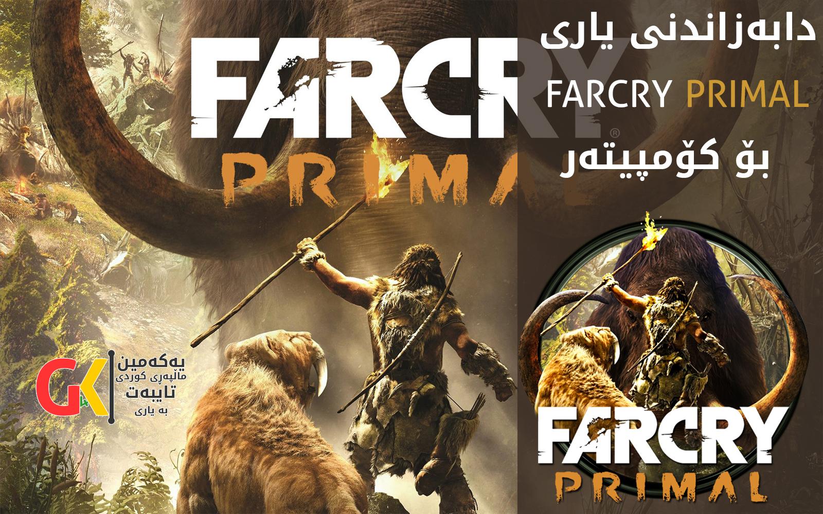 دابهزاندنی یاری Far Cry PRIMAL بۆ كۆمپیتهر