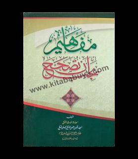 Kitab Mafahim Yajibu an Tushohah