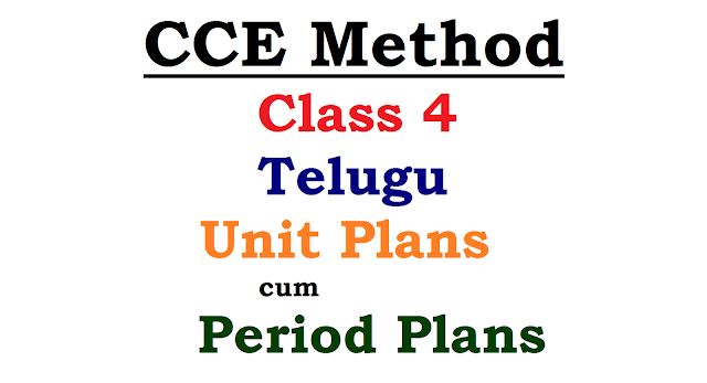 CCE Method Class 4 Telugu Lesson Plans | Class 4 Telugu Subject Unit cum period Plan| A Model Unit cum Period Plan of Primary Telugu 4th Class| Telugu Lesson plan of Primary classes class 4| class iv unit cum period plan Telugu Subject | Telangana State primary class 4 Telugu subject Unit cum period plan|Telugu lesson plans| Class 4th Telugu lesson plans/2017/01/cce-method-class-4-telugu-subject-unit-lesson-plans-cum-period-plans.html