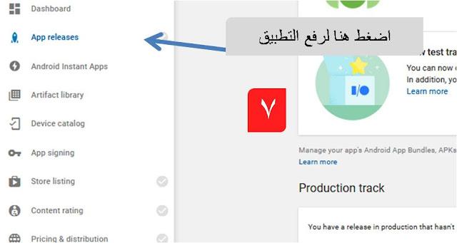 app releases