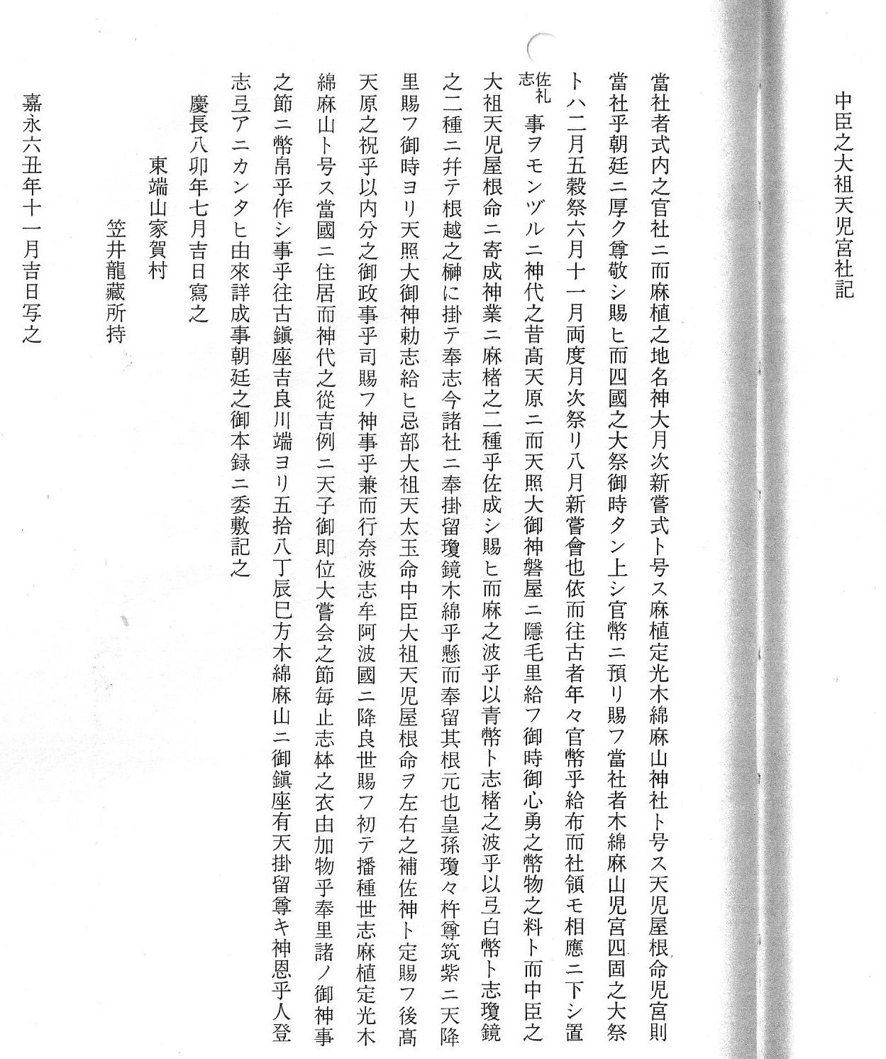 ぐーたら気延日記(重箱の隅): 備忘録:つるぎ町貞光「児宮神社」