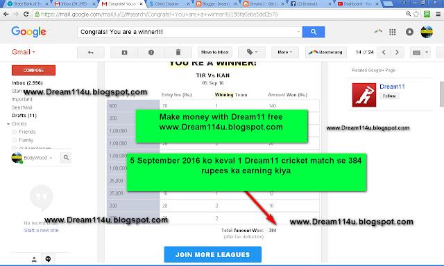 5 september 2016 ko maine keval 1 Dream11 cricket match se 384 rupees ka earning kiya-see screenshot