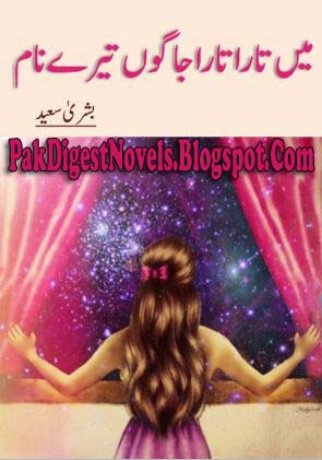 Main Tara Tara Jagoon Tere Naam Novel By Bushra Saeed Pdf Free Download
