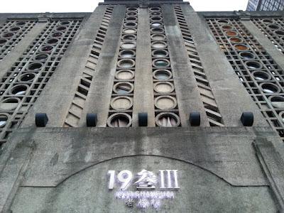 façade 1933 Old Millfun Shanghai