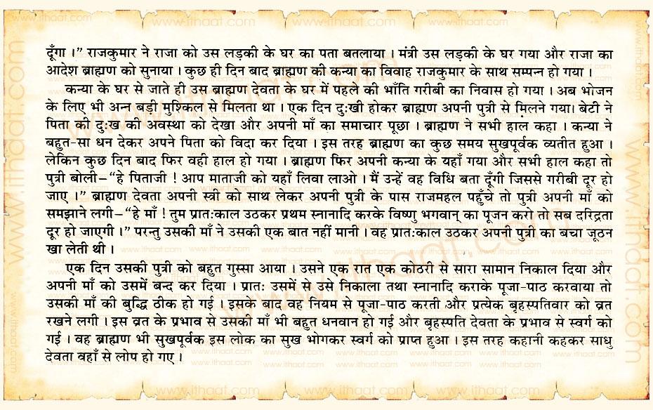 Mahalaxmi Guruvar Vrat Katha In Marathi Pdf