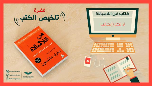 ملخص كتاب فن اللامبالاة pdf - الذي يرشحه محمد صلاح - جيل يقرأ