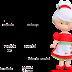 manualidades Navidad con  moldes
