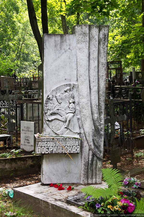 Могила Любови Добржанской на Ваганьковском кладбище