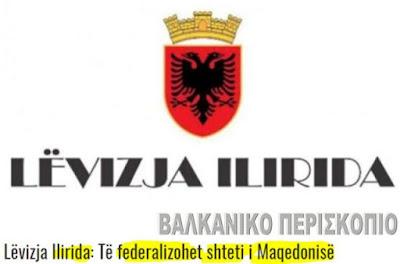 Αποσχιση μέσω ομοσπονδιοποίησης προωθούν τώρα οι Αλβανοί των Σκοπίων!
