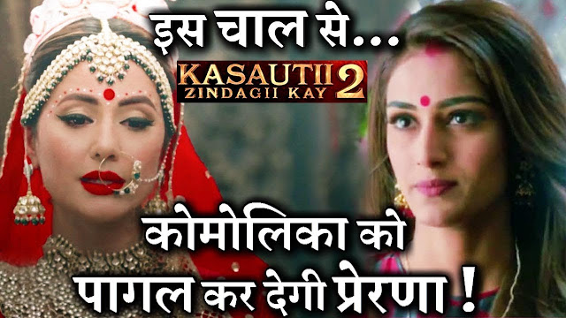Kasauti Zindagi Ki 2: Prerna's blasting entry in Basu Mansion leaving everyone speechless, confronts Anurag Basu