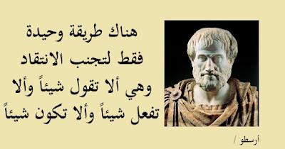 اقوال ارسطو عن النجاح