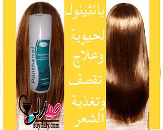 بانثينول لعلاج الشعر الخفيف وتقصف الشعر والقشرة ونمو الشعر