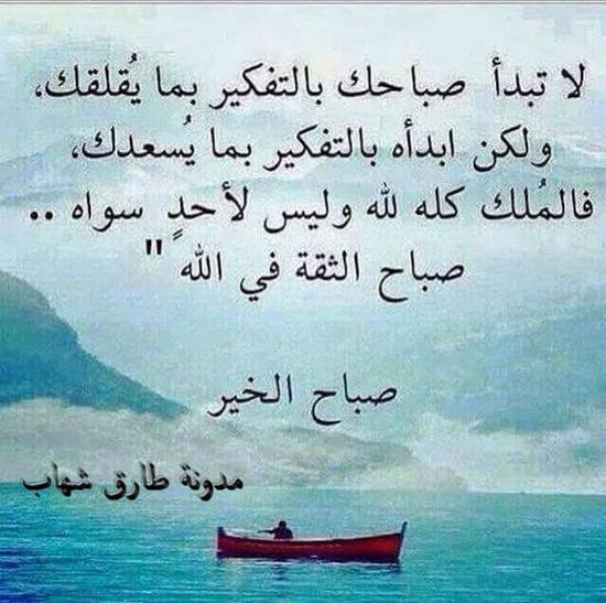 لا تبدأ صاحبك بالتفكير بما يقلقك , ولكن ابدأه بالتفكير بما يسعدك , فالملك كله لله وليس لأحد سواه