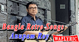 Bangla Retro Songs Lyrics - Medley | Anupam Roy