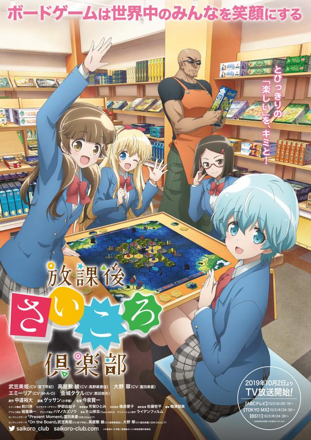 Houkago Saikoro Club - Legendado - Download | Assistir Online Em HD