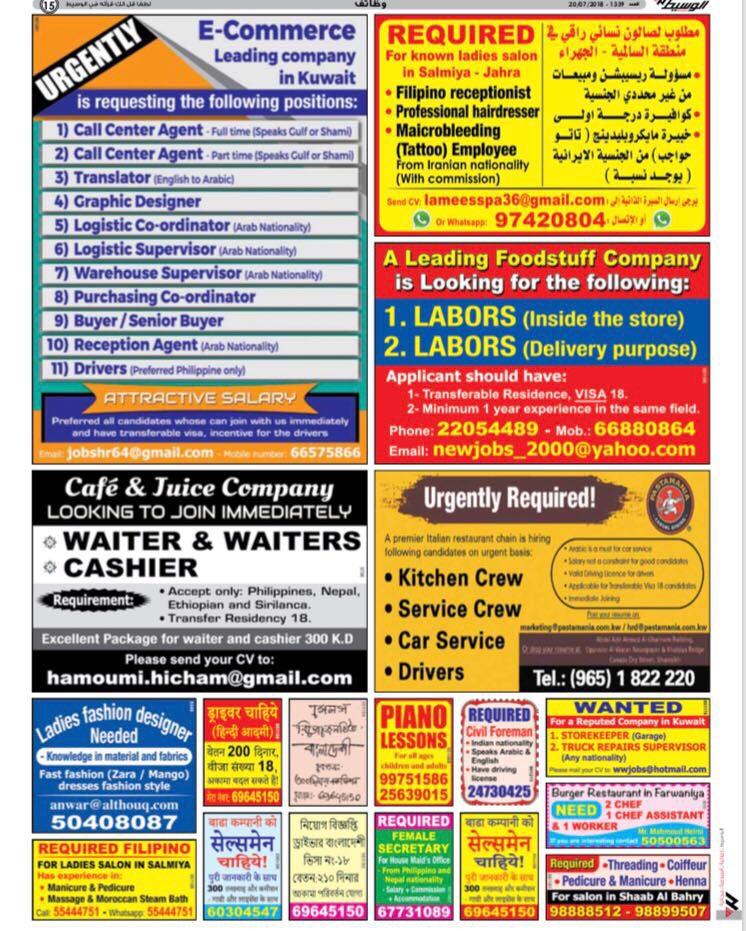 الكويت للتوظيف