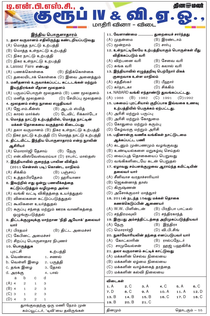 TNPSC Group 4 Economics Tamil Questions Tamil (Dinamalar Jan 11, 2018) Download as PDF