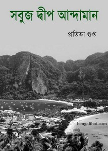 Sabuj Dwip Andaman by Protibha Gupta ebook