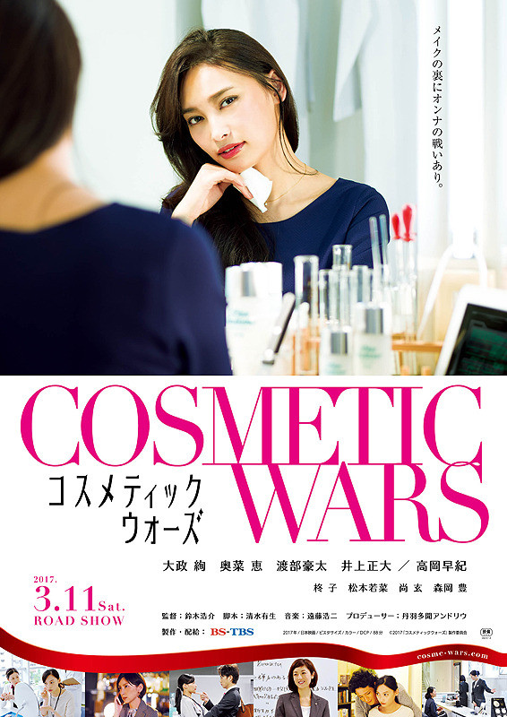 http://www.yogmovie.com/2018/03/cosmetic-wars-kosumetikku-uozu-2017.html