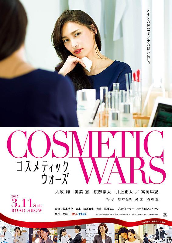 Sinopsis Cosmetic Wars / Kosumetikku Uozu (2017) - Film Jepang