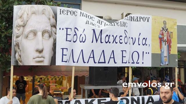 Βροντοφώναξε «Η Μακεδονία είναι Ελληνική» η Αλεξάνδρεια στο συλλαλητήριο! (φώτο-βίντεο)