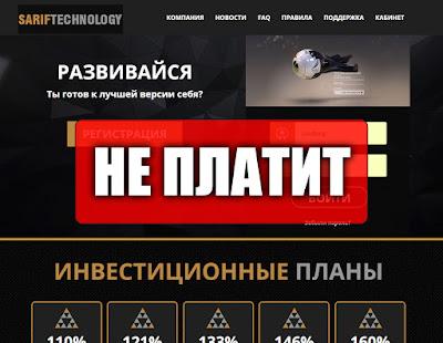 Скриншоты выплат с хайпа sarif.technology