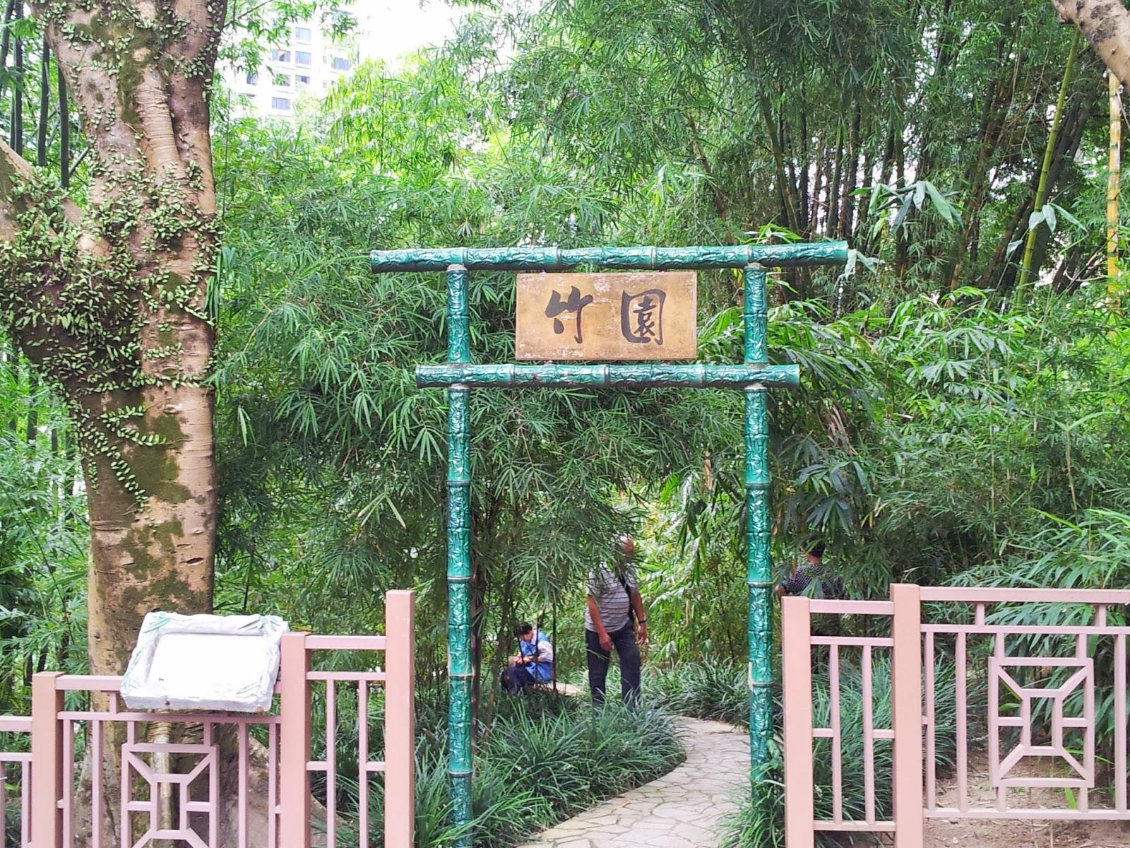 知命: 香港動植物公園