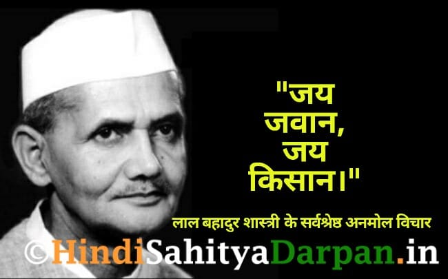 Best lal bahadur shastri quotes in hindi,lal bahadur shastri quotes