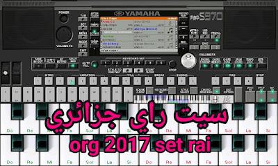 سيت راي جزائري لي تطبيق org 2017