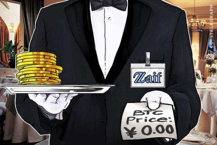 """Sàn giao dịch Zaif Nhật Bản: 7 Khách hàng may mắn được mua Bitcoin """"Miễn phí"""""""