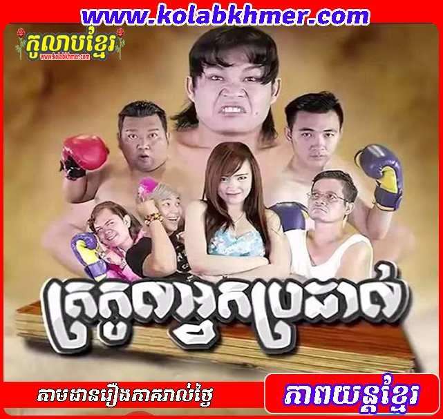 Trokol nak prodal  Khmer Movie