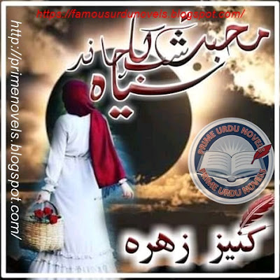 Mohabbat shab ka siyah chand novel online reading by Kaneez Zahra Complete