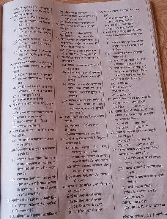 Bihar Lok Seva Ayog Syllabus image 3