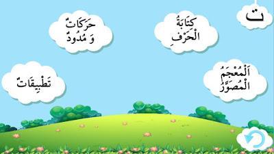 """مورد رقمي """"أتعلم القراءة"""" لتعليم الأطفال الحروف كتابة ونطقا وإغناء رصيدهم اللغوي"""