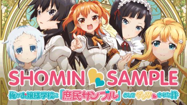 Shomin Sample - Daftar Anime Buatan Silver Link Terbaik